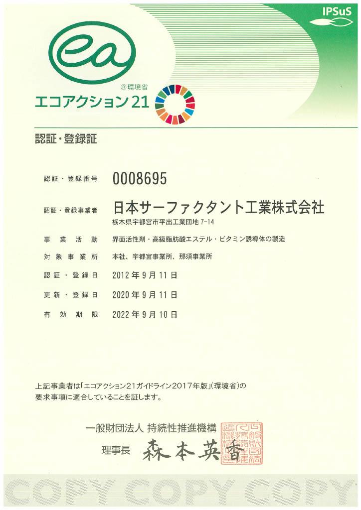 エコアクション21 認証・登録証(有効期限2022年).jpg