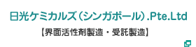 日光ケミカルズ(シンガポール).Pte.Ltd【界面活性剤製造・受託製造】https://www.nikkol.co.jp/corporate/group‐nikko‐chemicals‐singapore.html